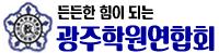 광주광역시학원연합회
